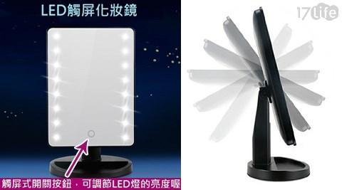 智能觸碰感應LED化妝鏡