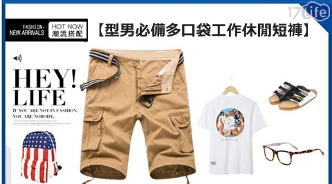 型男必備多口袋工作休閒短褲
