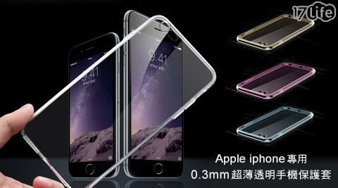 Apple iphone專用-0.3mm超薄透明手機保護套