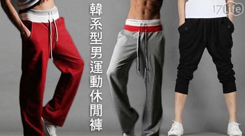 韓系型男運動休閒褲
