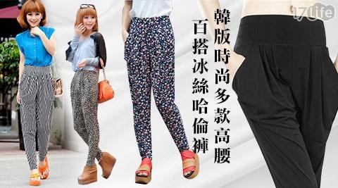 韓版時尚多款高腰百搭冰絲哈倫褲