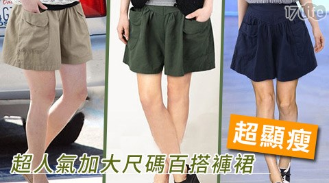 大尺碼/顯瘦/褲裙