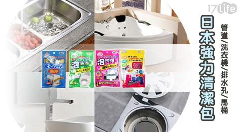 日本強力清潔包/管道洗淨劑/洗衣機槽強力殺菌去汙劑/浴室排水口強力發泡除菌/馬桶除臭洗淨劑/洗淨劑/除菌