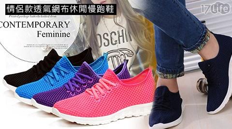 平均每雙最低只要349元起(含運)即可購得情侶款透氣網布休閒慢跑鞋任選1雙/2雙/4雙,男女款皆有多色多尺寸可選!