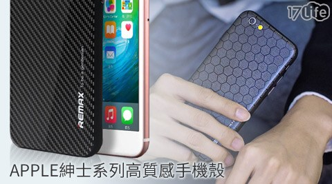 APPLE紳士系列高質感手機殼