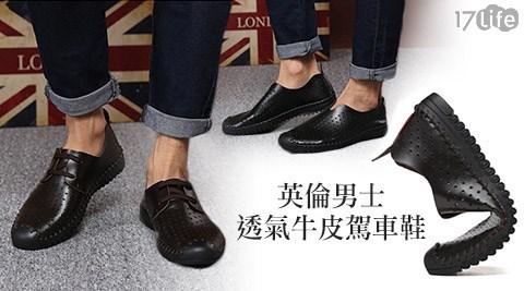 英倫/牛皮/駕車鞋/鞋/男鞋