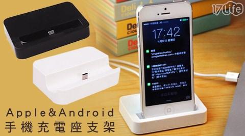 Apple iPhone Lightning 8pin/Android安卓 Micro接頭手機充電座支架