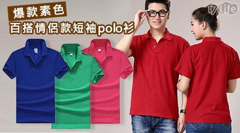 平均每件最低只要119元起(含運)即可享有爆款素色百搭情侶款短袖polo衫1件/2件/4件/8件,顏色:白色/黃色/黑色/雙中藍/孔雀藍/湖水藍/玫紅/桔紅/紅色/紫羅蘭/秋香綠/果綠,尺寸:M/L/XL/XXL/XXXL。