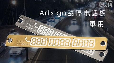 時尚車用Artsign臨停電話板