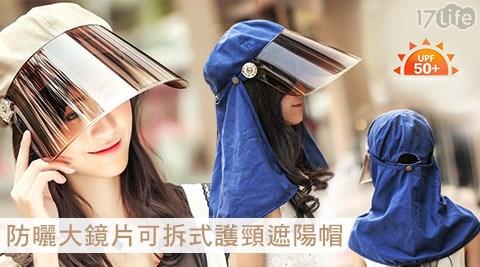 防曬大鏡片可拆式護頸遮陽帽