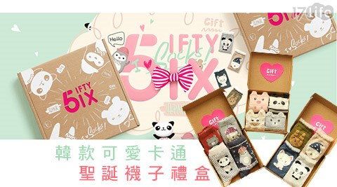 韓款可愛卡通17life 客服 專線聖誕襪子禮盒