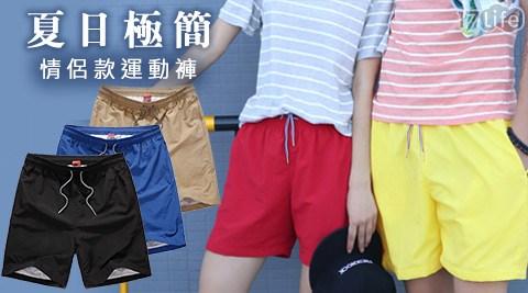 夏日極簡魅力情侶款海灘褲運動褲