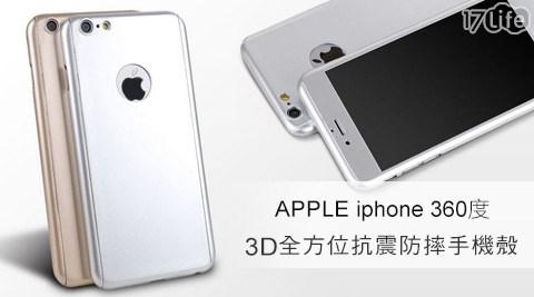 平均每入最低只要99元起(含運)即可購得iPhone 360度3D全方位抗震防摔保護殼/手機殼1入/2入/4入/8入/12入,機型:iPhone6/iPhone 6s/iPhone6 Plus/iPhone6s Plus,顏色:金色/銀色/黑色/紅色。