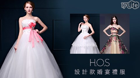 H.O.S-設計款婚宴禮服系列
