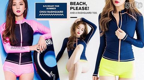 輕盈時尚前拉式衝浪17life 客服泳衣三件組