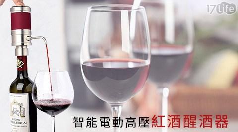 智能電動高壓紅酒醒酒器/醒酒器/紅酒醒酒器/醒酒