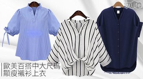 中尺碼/大尺碼/顯瘦/襯衫/上衣