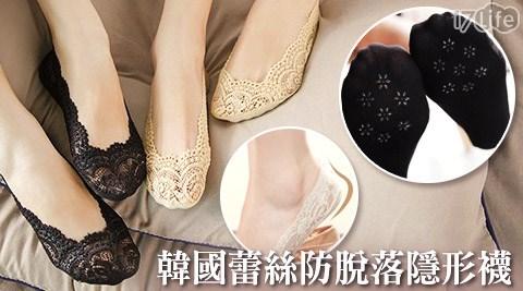 【好物分享】17Life韓國蕾絲防脫落隱形襪效果如何-17p 團購 網
