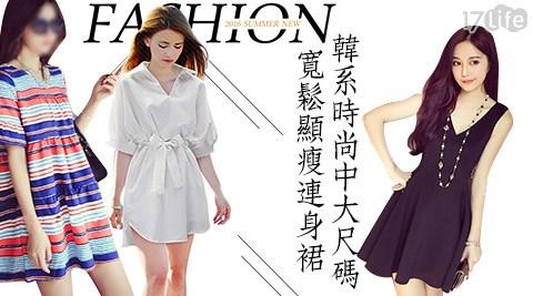 韓系時尚中大尺碼寬鬆顯瘦連身裙