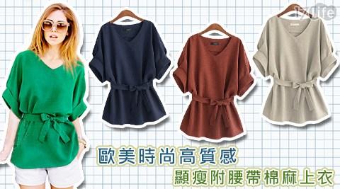 歐美時尚高17life 折價質感顯瘦附腰帶棉麻上衣
