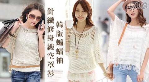 韓版蝙蝠袖針17life刷卡優惠織修身縷空罩衫