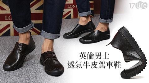 英倫男士透氣牛皮駕車鞋
