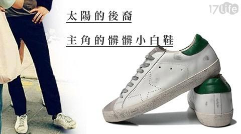 太陽的後裔主角的髒髒小白鞋系列