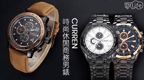 CURREN-時尚休閒商務男錶