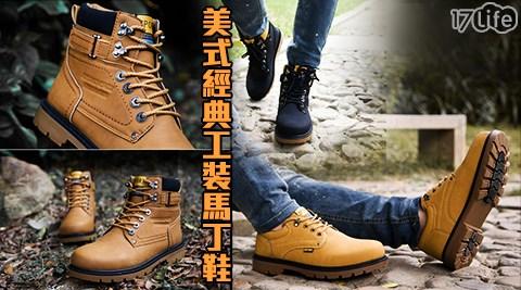 美式經典工裝馬丁鞋