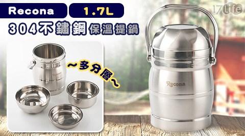 Recona/304不鏽鋼/保溫提鍋/1.7L/保溫/鍋具