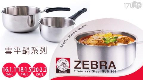 斑馬ZEBRA-雪平鍋系列