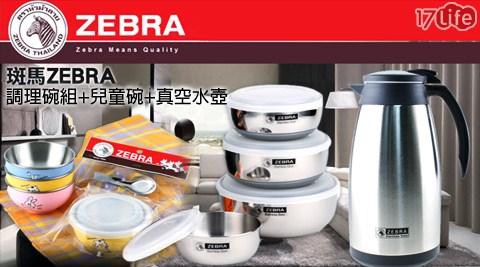 只要318元起(含運)即可享有【斑馬牌ZEBRA】原價最高2,760元調理碗組+兒童碗+真空水壺系列:(A)兒童碗(附304湯匙)-2入/4入(250ml),顏色:藍/綠/粉紅/黃/(B)Smart調理碗組-1組/2組(12+14+16+18cm,4入/組)/(C)2L保溫保冷真空水壺-1入/2入/(D)Smart調理碗組1組(4入/組)+2L保溫真空水壺1入組合。