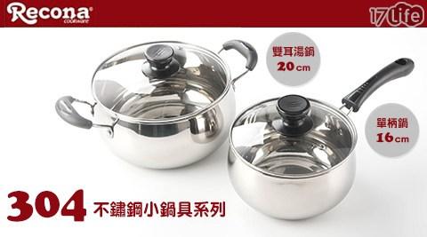 Recona-304不鏽鋼小鍋具系列