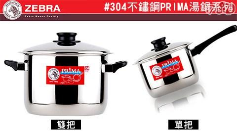 斑馬 /ZEBRA/304/不鏽鋼/PRIMA/單把/雙把/湯鍋/鍋具