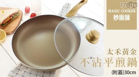 妙廚師/太禾/黃金/不沾鍋/平煎鍋/平底鍋/鍋具/廚具/附蓋/30cm