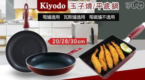 只要299元起(含運)即可享有【Kiyodo】原價最高3,000元:玉子燒/平底鍋20cm/平底鍋28cm/平底鍋30cm,各1入/2入/4入方案選擇。
