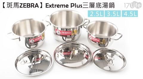 只要990元起(含運)即可享有【斑馬 ZEBRA】原價最高3,360元Extreme Plus三層底湯鍋系列只要990元起(含運)即可享有【斑馬 ZEBRA】原價最高3,360元Extreme Plus三層底湯鍋系列:(A)Extreme Plus三層底湯鍋(2.5L)1入/2入/(B)Extreme Plus三層底湯鍋(3.5L)1入/2入/(C)Extreme Plus三層底湯鍋(4.5L)1入/2入。