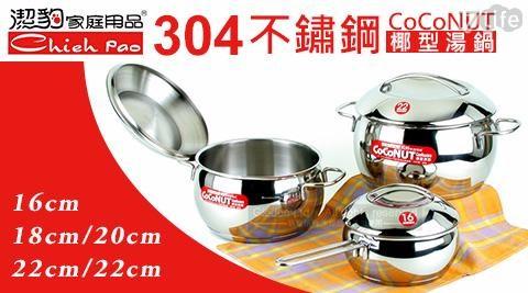 潔豹/Chieh Pao/COCONUT304/潔豹 Chieh Pao/不鏽鋼椰型湯鍋/湯鍋/不鏽鋼/COCONUT304不鏽鋼椰型湯鍋/鍋具/廚具