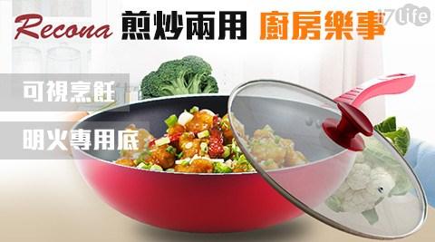 Recona/日式/不沾/深型/平炒鍋/附蓋/30cm/廚具/鍋具