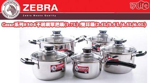斑馬/ZEBRA/Cesar/ 304/不銹鋼/單把鍋/雙耳鍋/鍋具