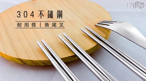 304/不鏽鋼/耐用/筷子/魚尾叉/不鏽鋼筷/環保餐具/愛地球