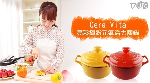 Cera Vita-亮彩繽紛元氣活力陶鍋