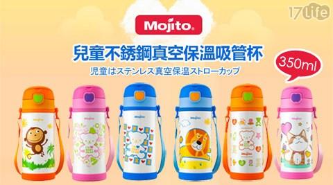 平均最低只要549元起(含運)即可享有【Mojito】超輕量不鏽鋼兒童吸管保溫瓶350ml:1入/2入/3入/4入,多款式選擇!