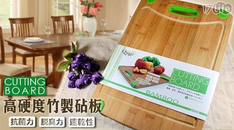 竹之美-砧板系列