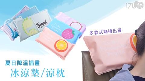 平均最低只要99元起(含運)即可享有【Euterpe】夏日降溫插畫冰涼墊/涼枕1入/2入/3入/4入/6入。