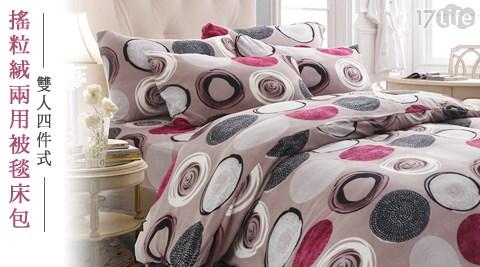 A-ON17life 一起 生活 省 錢 團購E-MIT搖粒絨兩用被毯床包-雙人四件式