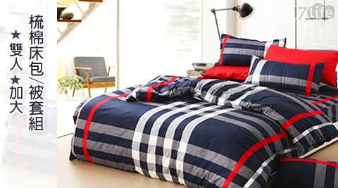 只要750元起(含運)即可享有【A-ONE】原價最高2,800元MIT頂級精梳棉床包/被套組:雙人床包/雙人加大床包/雙人床包被套組/雙人加大床包被套組,多款選擇!