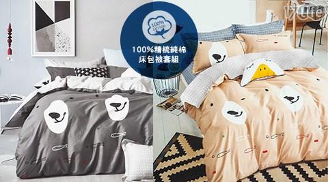 只要990元起(含運)即可享有【A-ONE】原價最高1,900元台灣製100%純棉床包被套:雙人床包被套4件式/雙人加大床包被套4件式,多款選擇!