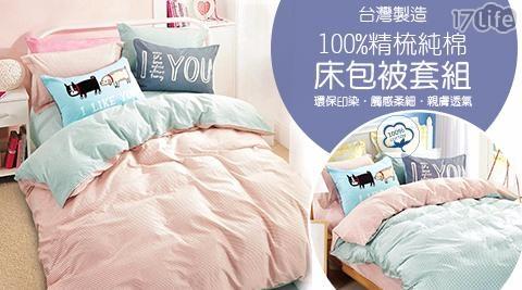 平均最低只要 599 元起 (含運) 即可享有(A)【A-ONE】100%精梳純棉床包組-雙人 1入/組(B)【A-ONE】100%精梳純棉床包組-雙人加大 1入/組(C)【A-ONE】100%精梳純棉床包被套組-雙人 1入/組(D)【A-ONE】100%精梳純棉床包被套組-雙人加大 1入/組