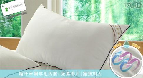 A-ONE/喀什米爾認証/羊毛枕/日本SEK認証/抗菌防臭/法國羊毛/冬被